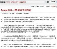 中时电子报消息:zynga周三宣布进军台湾 拟为登陆做跳板