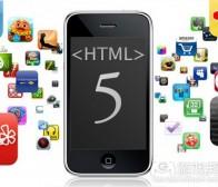 论述2011年HTML5技术的六大发展趋势