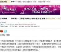 NowNews:2010两岸互联网论坛称移动应用开拓两岸商机