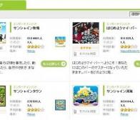 报道称热酷将联合日本电信运营商推出社交游戏门户