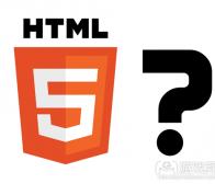 HTML5------美好却不现实的开发之梦?