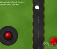 针对触屏设备制作游戏虚拟操纵杆的教程