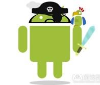 开发商称Android平台难以根治游戏盗版问题