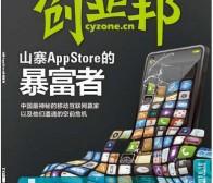 创业邦:移动互联网山寨AppStore的暴富者以及危机