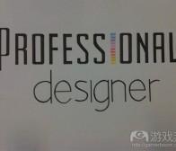 阐述专业设计师的定义及自我要求