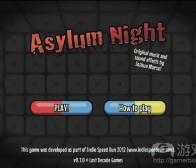 阐述基于48小时期限开发《Asylum Night》的过程