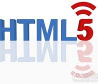 HTML5平台的发展是福还是祸?