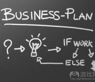 如何为自己创造一份合理的商业计划