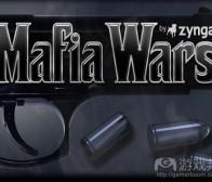 分析《Mafia Wars》给予其他游戏的教训
