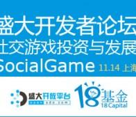活动推荐:盛大开发者论坛-Social Game的投资与发展