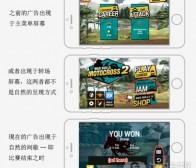 游戏开发过程不可忽略广告盈利设计