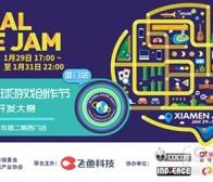 Global Game Jam 2016厦门站暨金海豚游戏开发大赛报名正式开启